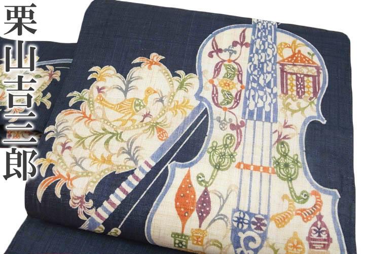 夏帯 名古屋帯 和染 紅型 栗山吉三郎 本大麻 染帯 九寸帯 新品 藍色 仕立て上がり ヴァイオリン柄 b626