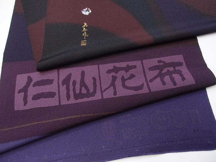 小紋 未仕立て品  前田仁仙「仁仙花布」 葡萄手刺繍 反物 a178r