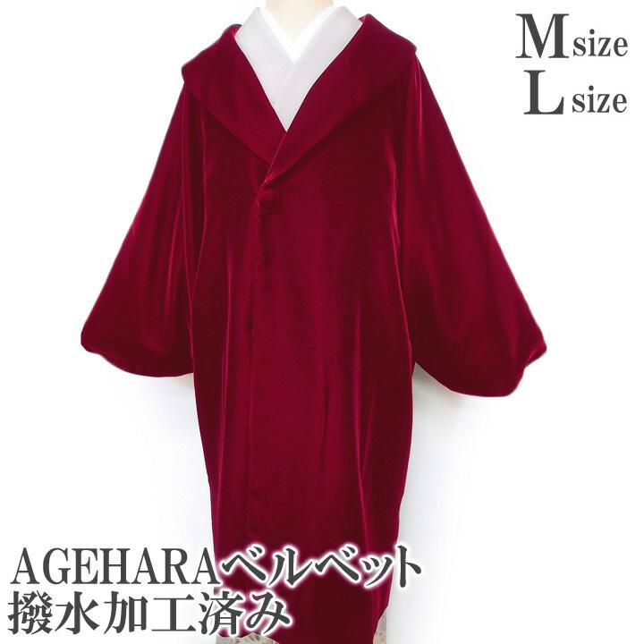 和装コート AGEHARA 高級 ベルベット 日本製 防寒防寒コート へちま衿 撥水加工済み フォーマル カジュアル 臙脂 f184r