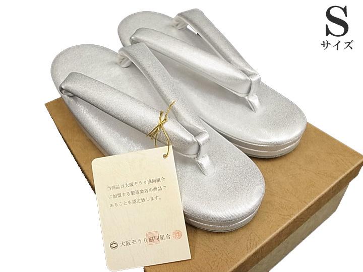 草履 礼服用 フォーマル 銀 シルバー 大阪ぞうり d892r
