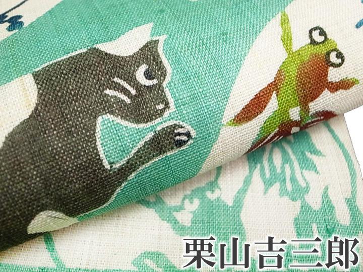 夏 名古屋帯 仕立て上がり 本大麻帯 和染紅型 栗山吉三郎 本麻 染帯 紅型染 カジュアル お洒落着 美しいキモノ 猫に金魚 緑 b694r