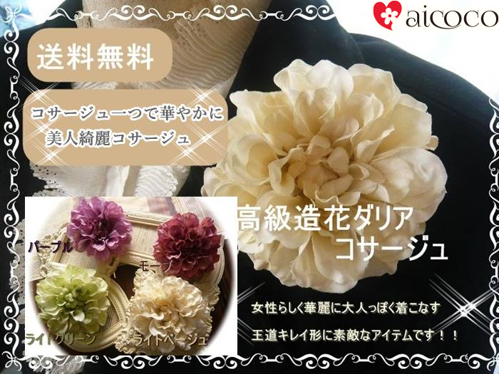 Romanrose rakuten global market beautiful woman clean dahlia hair the each petal high quality artificial flower which was made carefully mightylinksfo