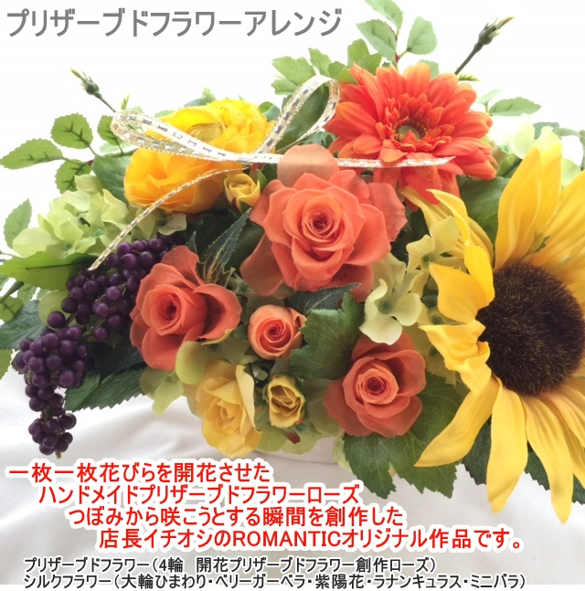 Romanrose flower preserved flower orange amp yellow amp green i created the moment when it was going to bloom from the handmade product preserved flower rose bud which let a petal flower one by one it is manager best mightylinksfo