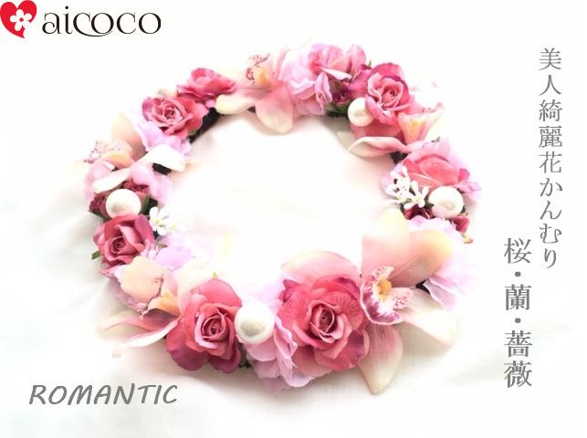 【ヘッドドレス】花冠 なでしこ花かんむりウエディング ウェディング オレンジ 赤 ブルー 結婚 式 ブレスレット グリーン ヘアアクセサリー 花 結婚式 アイテム フラワー パーティ 大人 ヘアアクセ 造花 フェス