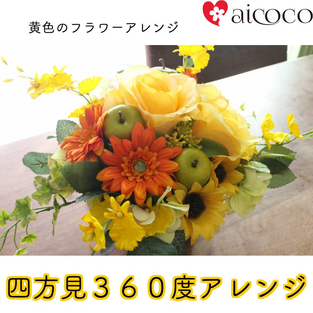 黄色いフラワーアレンジ 造花 四方見アレンジ お祝い プレゼント 開店祝い アーティフィシャルフラワー アートフラワー シルクフラワー