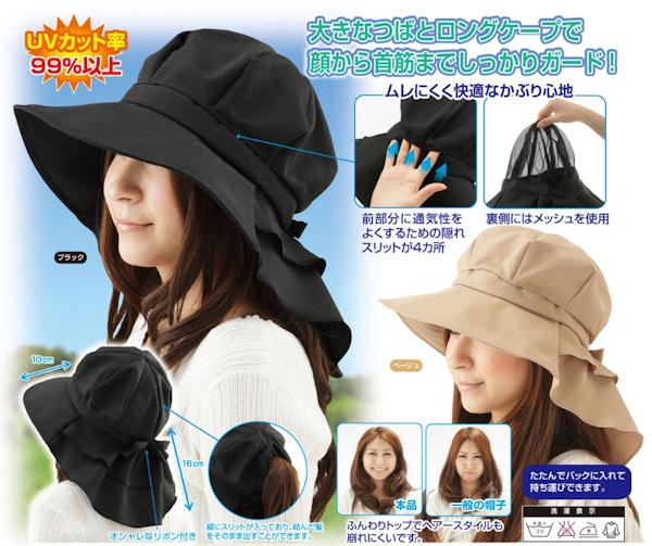 大きなつばで顔から首筋までしっかりガード メール便送料無料 折りたたみ帽子 激安通販 UVカット帽子 スリット付き ポニーテールやお団子ヘアーにも 首筋まですっぽり レディース ロングケープ 大きなつば 新作入荷 夏必需品 紫外線対策