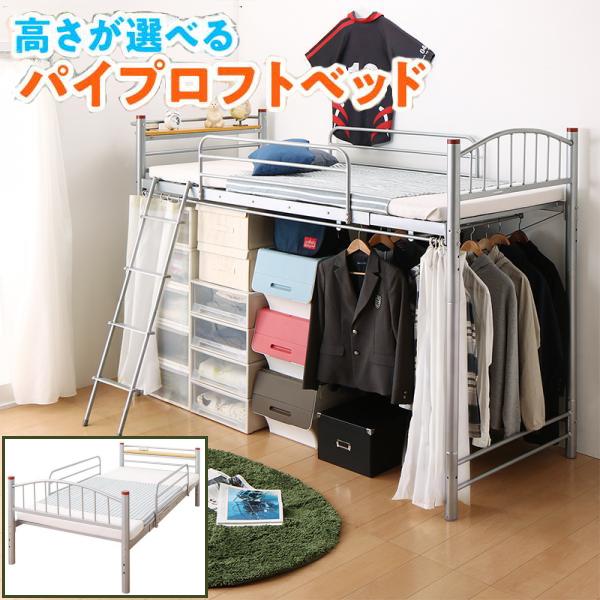 【送料無料】ロフトベッド ミドルタイプ シングルサイズ 高さが選べる コンセント付き 宮付き ハンガー付き カーテン付き サイドガード付き パイプベッド 子供部屋 一人暮らしに 床下スペース有効利用