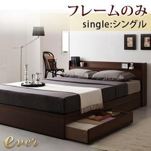 【全国送料無料】棚・引出・コンセント付き収納ベッド【Ever】エヴァー【フレームのみ】シングル