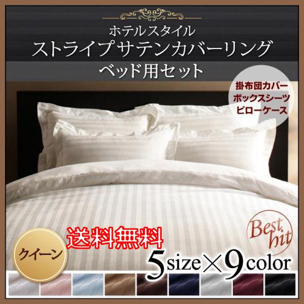 【全国送料無料】洋式用寝具カバー4点セット 9色から選べるホテルスタイルストライプサテンカバーリング ベッドタイプ クイーンQサイズ