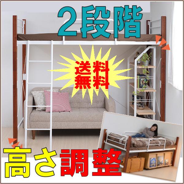 【送料無料】高さ調整可能ロフトベッド 新生活 天然木脚ジョイントベッド サイドガード付きロフトベッド 子供部屋 一人暮らしに ロフトタイプ 床下スペース有効利用140cm