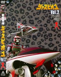 【中古】【DVD】巨獣特捜ジャスピオン(vol.2)