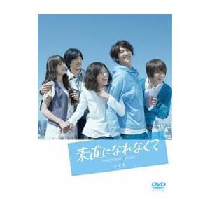 注目のブランド 【】【DVD-BOX】素直になれなくて         (上野樹里 他), 石川市 0772d669