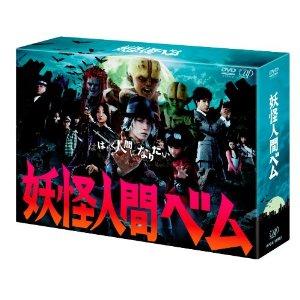 【中古】【DVD-BOX】妖怪人間ベム         (亀梨和也・杏 他)