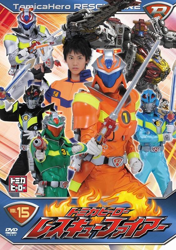 【中古】【DVD】トミカヒーロー レスキューファイアー(全15巻セット)