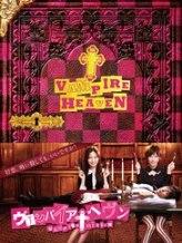 【中古】【DVDーBOX】ヴァンパイア ヘヴン