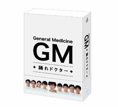 【中古】【DVD-BOX】GM+踊れドクター+