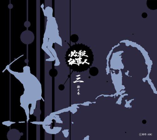 【中古】【DVD】必殺仕事人 3掛之巻 初回限定生産