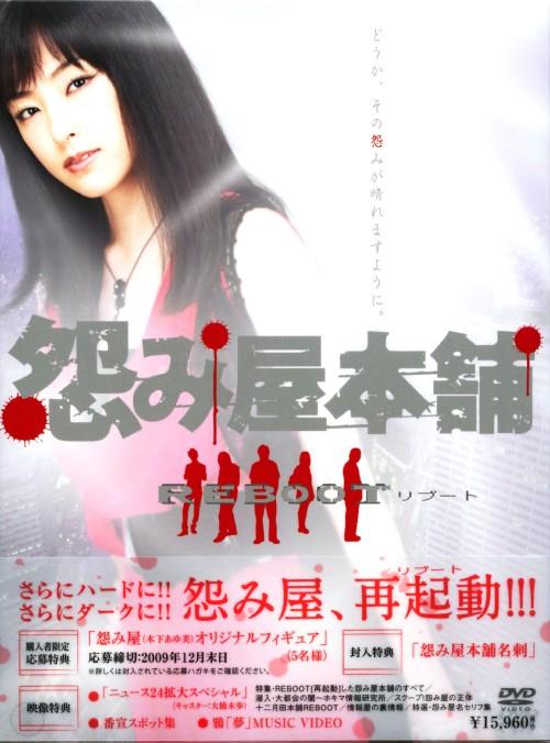 【中古】【DVD】 怨み屋本舗