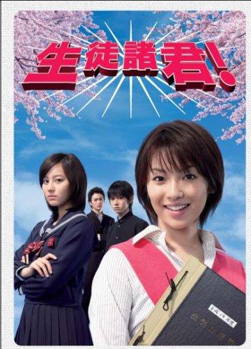 【中古】【DVD-BOX】生徒諸君!