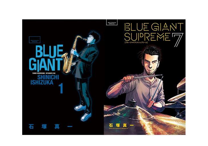 【中古】【送料無料】BLUE GIANT ブルージャイアント + BLUE GIANT SUPREME 全巻 セット 1~10巻(完結)+1~10巻(以下続刊) 合計20冊セット 日焼けあり 小学館 石塚真一