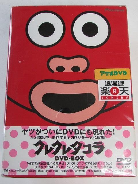 クレクレタコラ DVD-BOX 【DVD】 【中古】【アニメDVD・BD】【金沢本店 併売品】【600112Kz】