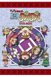 【中古】【DVD-BOX】ドキドキ伝説 魔法陣グルグル