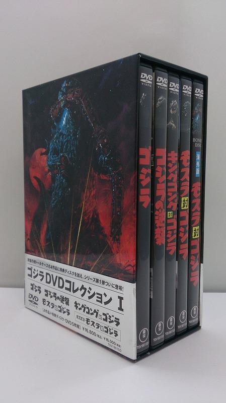 【中古】【DVD-BOX】ゴジラ DVDコレクション