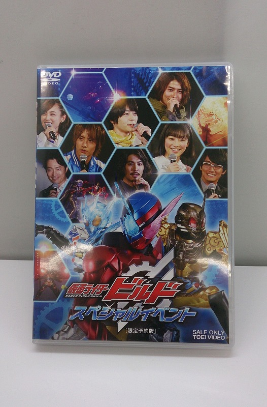 【中古】【DVD】仮面ライダービルド スペシャルイベント 限定予約版