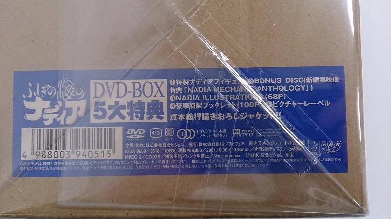 【中古】【DVDーBOX】ふしぎの海のナディア フィギュア付き