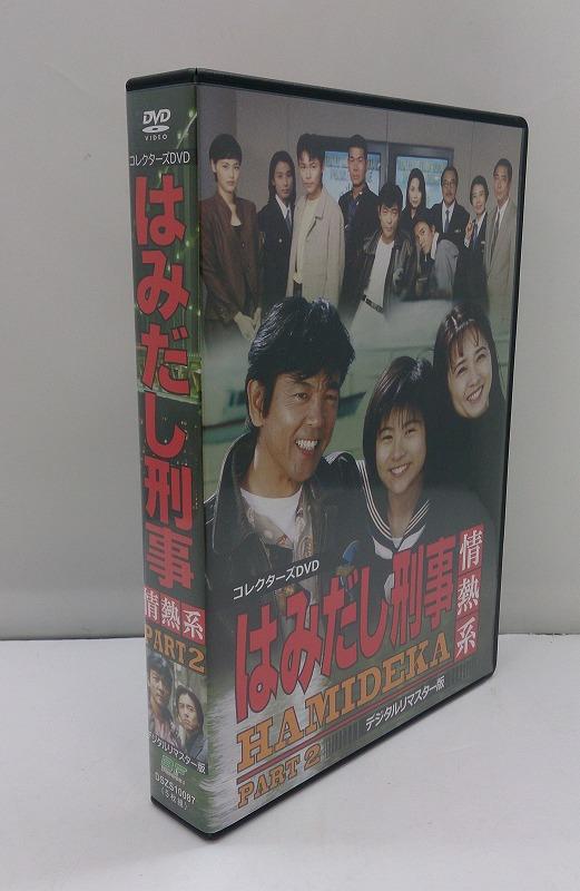 【中古】【DVD】はみだし刑事 情熱系 PART2 デジタルリマスター版