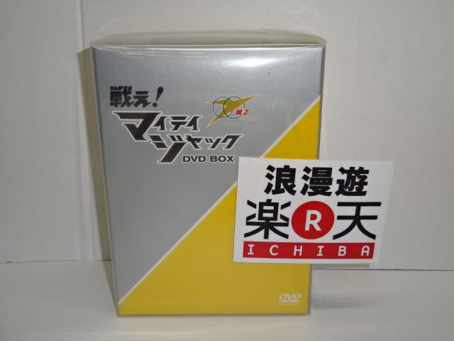戦え!マイティジャック DVD-BOX 6枚組 【中古】【映画DVD・BD】【金沢本店 併売品】【401290Kz】