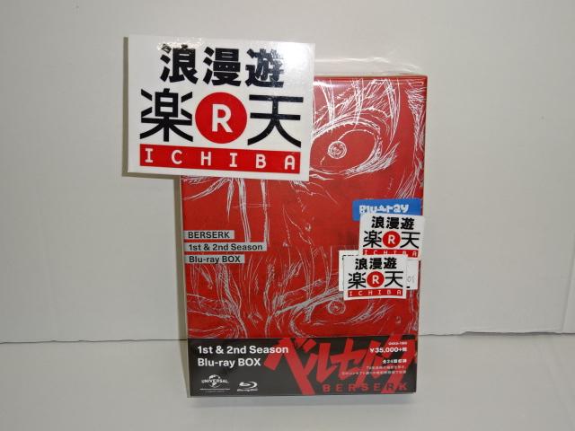 ベルセルク 1st &2nd Season Blu-ray BOX 【中古】【アニメDVD・BD】【金沢本店 併売品】【501262Kz】