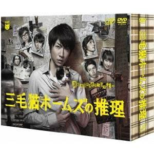 三毛猫ホームズの推理 DVD-BOX 【DVD】【中古】