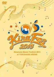 Kiramune Music Festival 2015 at YOKOHAMA ARENA 【中古】【DVD】
