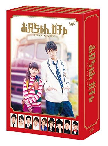お兄ちゃん.ガチャ DVD BOX 豪華盤 【DVD】【中古】