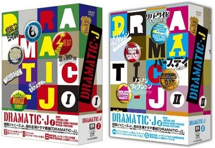 DRAMATIC-J I&DRAMATIC-J II 初回限定 セット 【DVD】