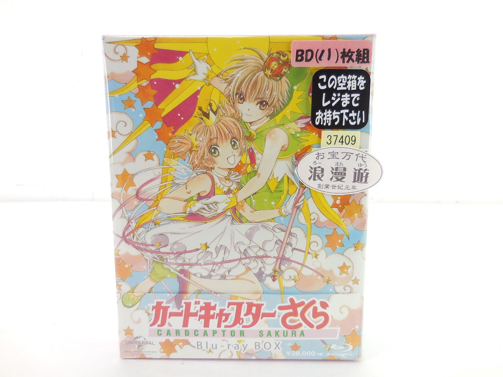 カードキャプターさくら Blu-ray-BOX 【Blu-ray】