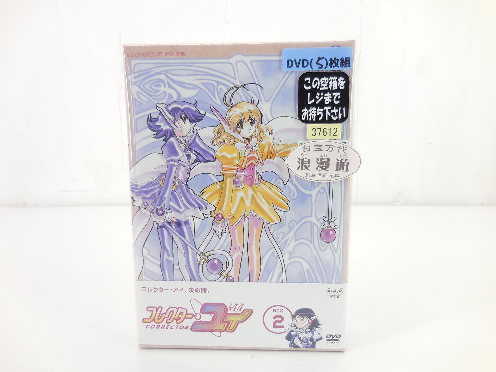 コレクター・ユイ DVD-BOX 2 【DVD】