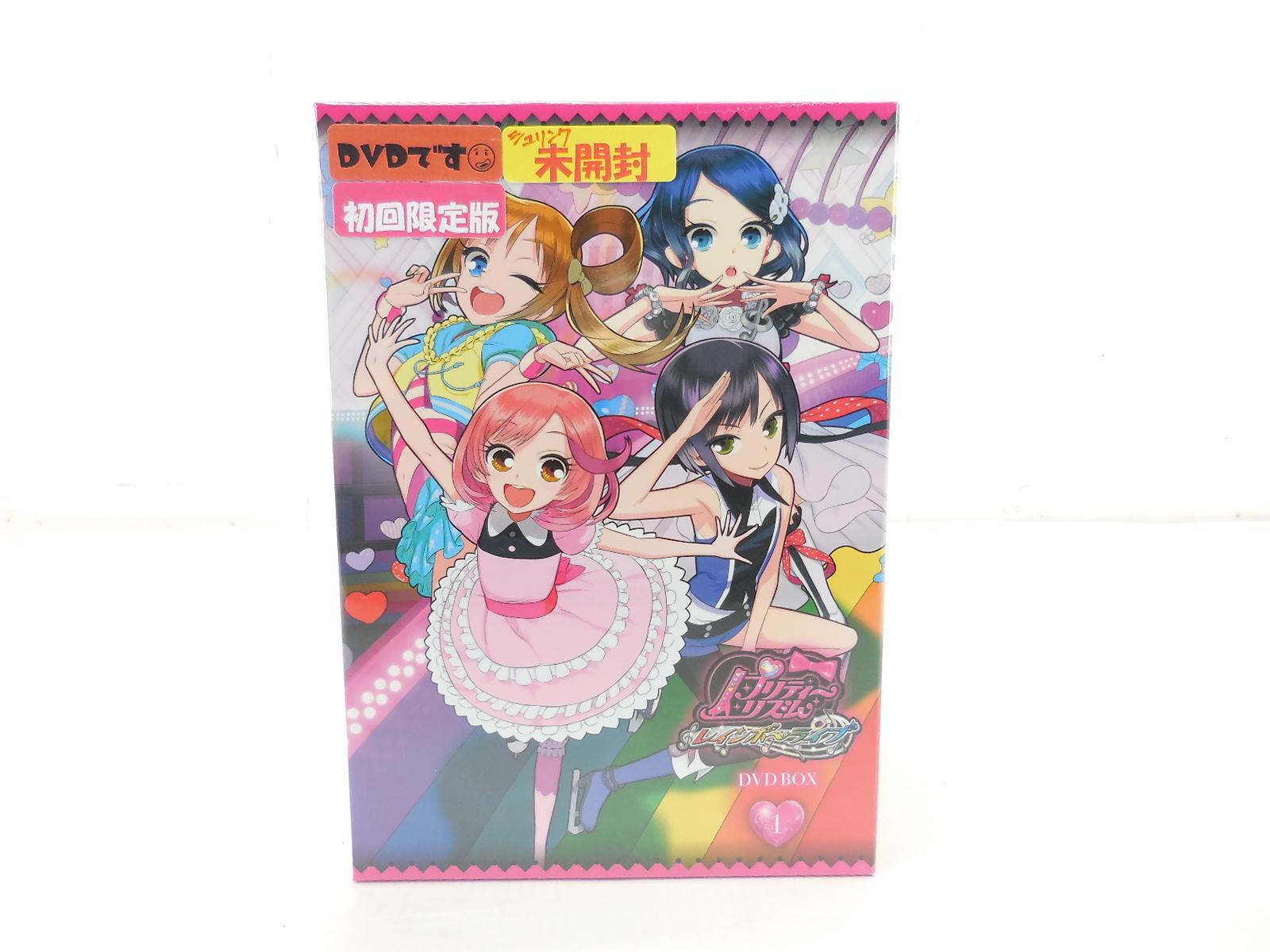 プリティーリズム・レインボーライブ DVD-BOX 1・2 セット 【DVD未開封】
