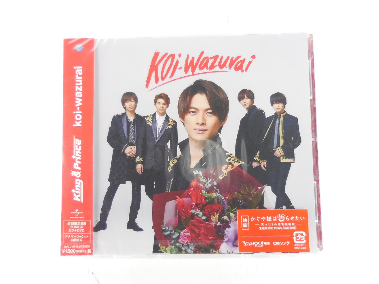 King & Prince koi-wazurai 初回限定版B アナザージャケット4種封入 2DISCS 【CD+DVD】 【未開封】