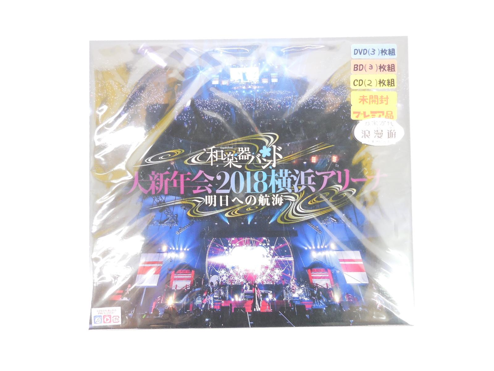 和楽器バンド 「大新年会2018横浜アリーナ ~明日への航海~」ファンクラブ八重流限定 【DVD+Blu-ray+CD】