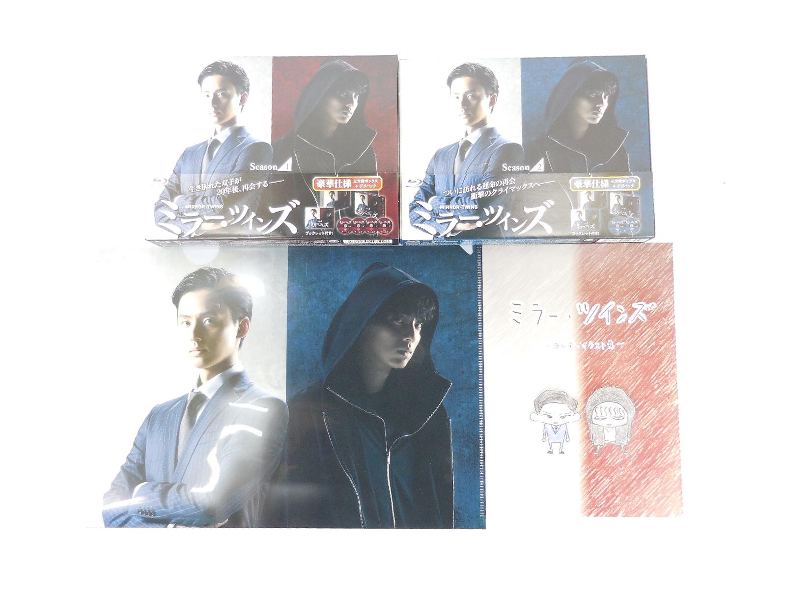ミラー・ツインズ Blu-ray-BOX Season1 + Season2 セット クリアファイル・あらすじイラスト集付き 【Blu-ray】