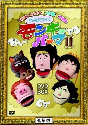西遊記外伝モンキーパーマ II DVD-BOX 豪華版【DVD】【中古】