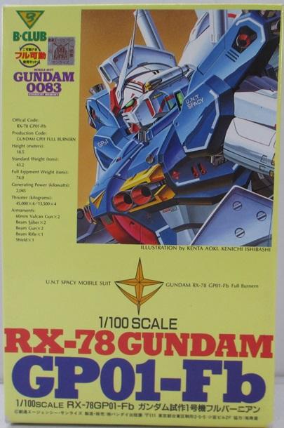 B-CLUB 1/100 RX-78 GP01-Fb ガンダム試作1号機 フルバーニアン