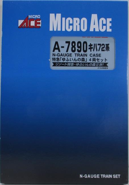 マイクロエース Nゲージ キハ72系 特急 「ゆふいんの森」4両セット A-7890