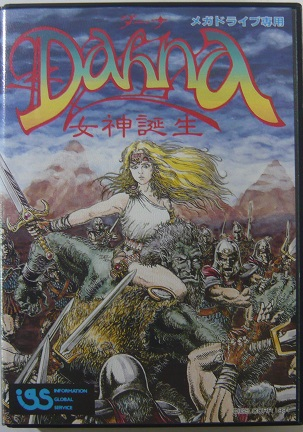 メガドライブ用ソフトDahna ダーナ女神誕生
