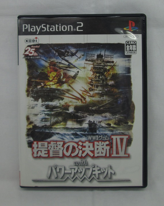PS2用ソフト提督の決断4withパワーアップキット