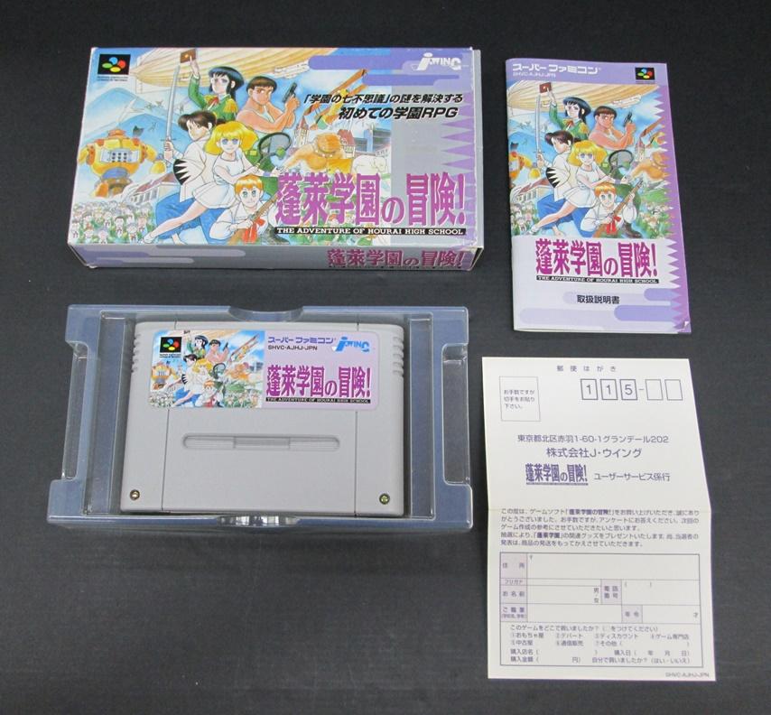 SFC用ソフト 蓬莱学園の冒険!