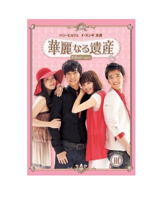 【中古】【DVD-BOX】華麗なる遺産 完全版 DVD-BOX3
