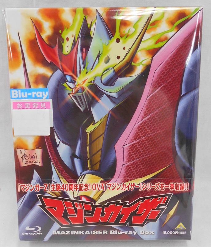 マジンカイザーBlu-ray BOX